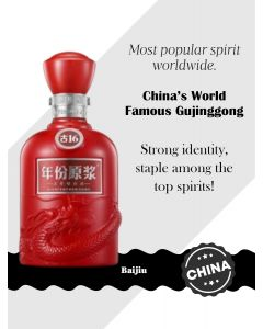 Gujinggong Baijiu Ancient 16 Years 古井贡酒· 16 年份原浆古